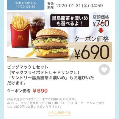 マクドナルドビッグマックLセット70円引きクーポン