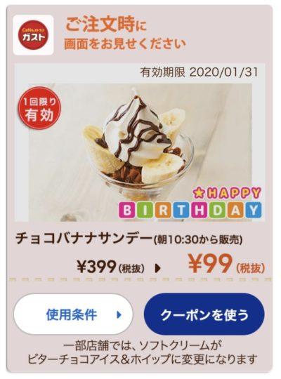 ガストチョコバナナサンデー300円引きクーポン