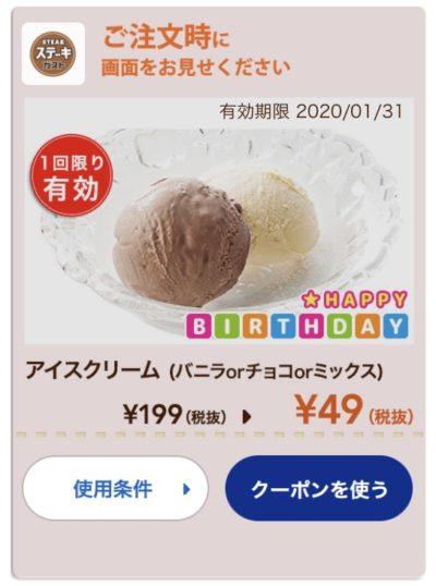 ステーキガストアイスクリーム150円引きクーポン