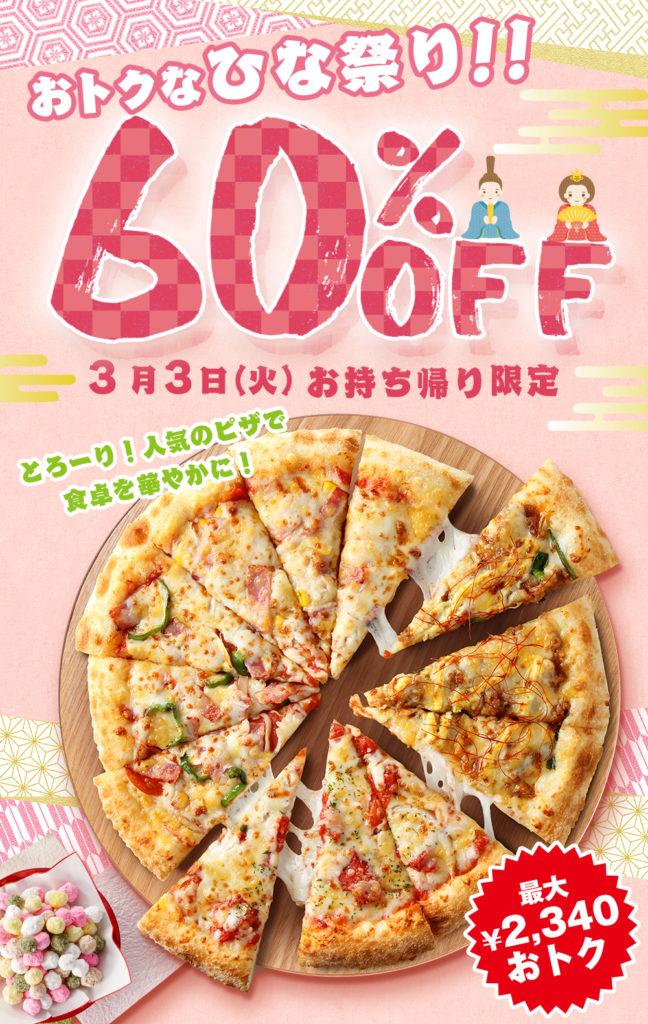 ピザハット60%OFFキャンペーン