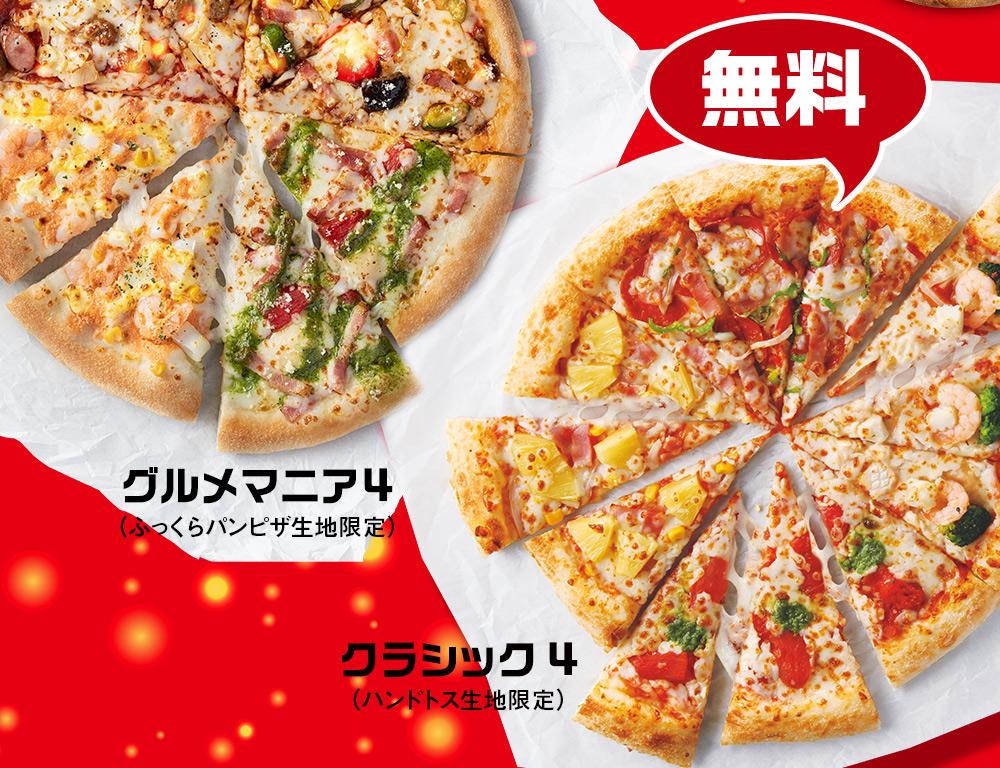ピザハット2枚目無料キャンペーン
