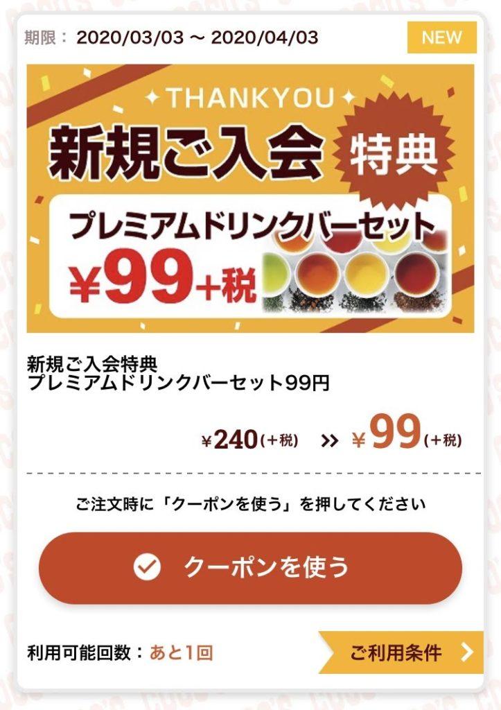 ココスプレミアムドリンクバーセット99円クーポン