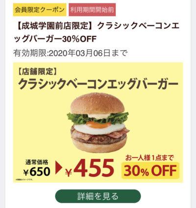FRESHNESS BURGER店舗限定クラシックベーコンエッグバーガー30%オフ