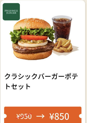 FRESHNESS BURGERクラシックバーガーポテトセット100円引き