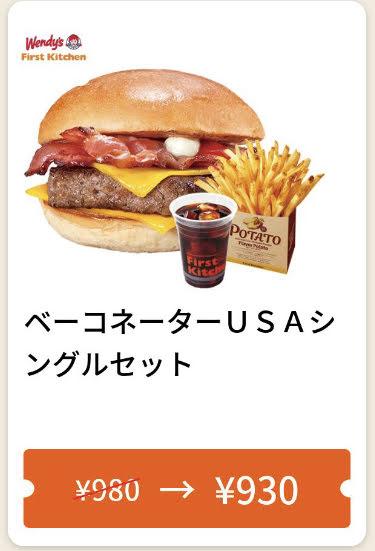 ウェンディーズベーコネーターUSAシングルセット50円引き