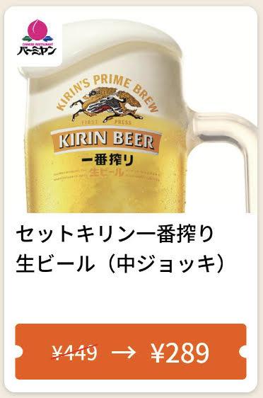 バーミヤンキリン一番搾り(中ジョッキ)160円引き
