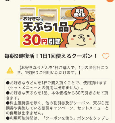 はなまるうどんお好きな天ぷら1品30円引き