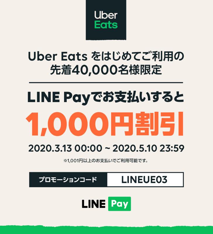 Uber EatsLINE Pay1000円引き
