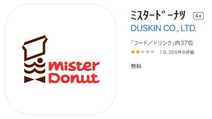 ミスド公式アプリ