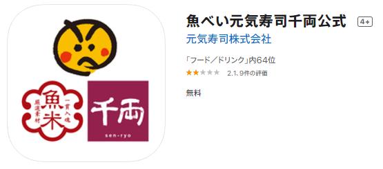 魚べい公式アプリ