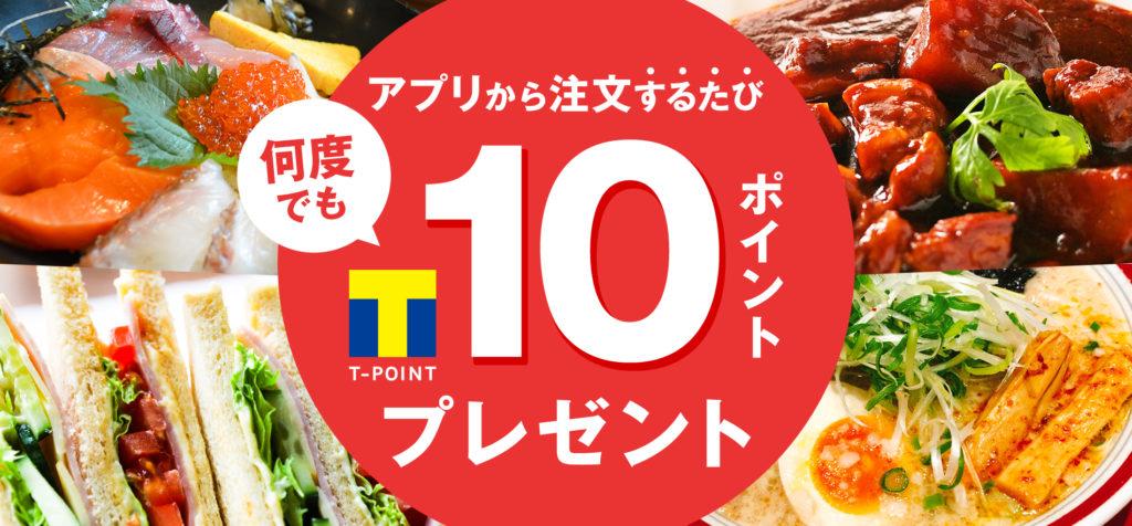 出前館Tポイント10円分プレゼント