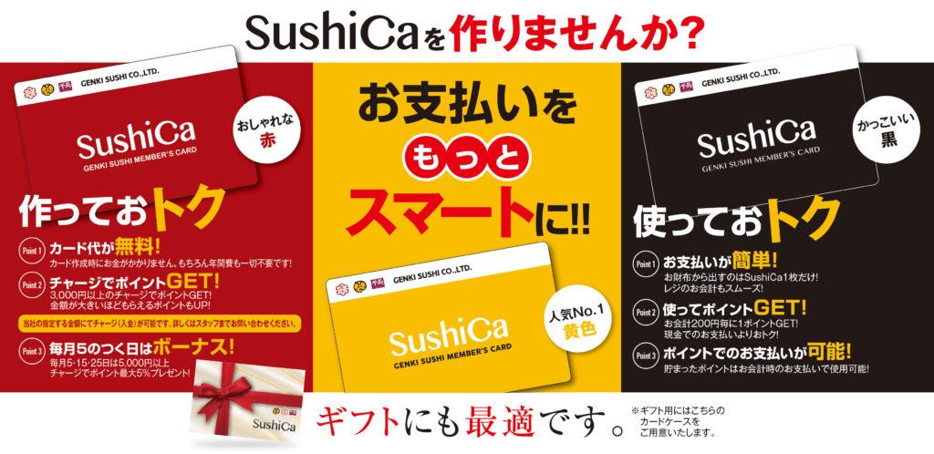 魚べいSushiCa