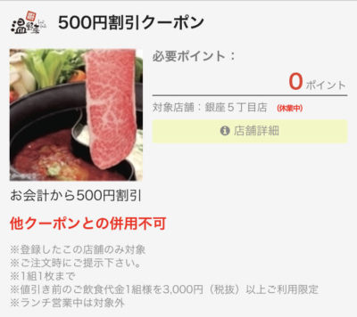 温野菜500円割引