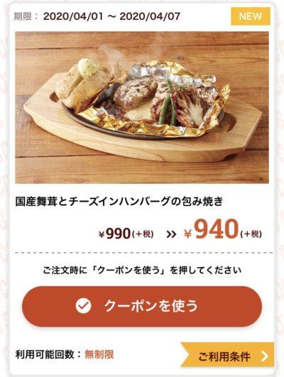ココス国産舞茸とチーズインハンバーグの包み焼き50円引き