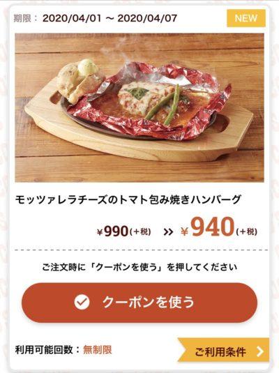 ココスモッツァレラチーズのトマト包み焼きハンバーグ50円引き