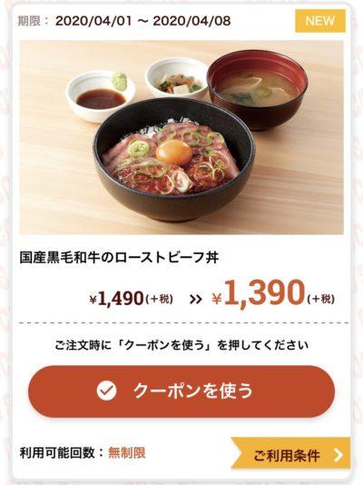 ココス国産黒毛和牛のローストビーフ丼100円引き