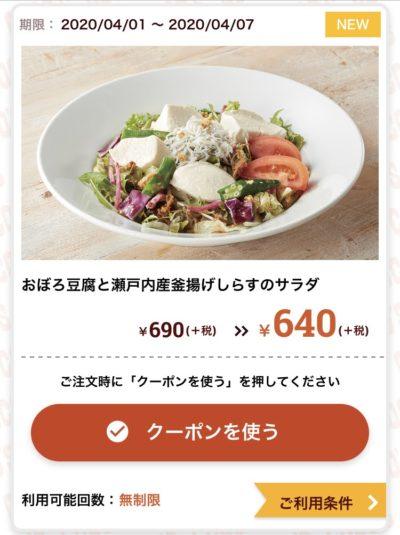 ココスおぼろ豆腐と瀬戸内産釜揚げしらすのサラダ50円引き