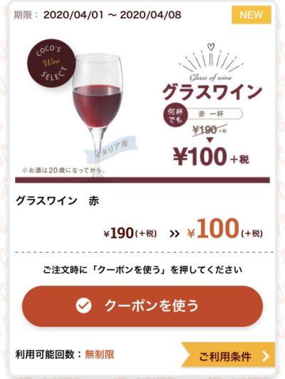 ココスグラスワイン赤90円引き