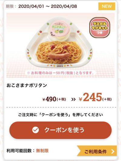 ココスおこさまナポリタン245円引き