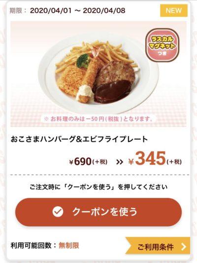ココスおこさまハンバーグ&エビフライプレート345円引き