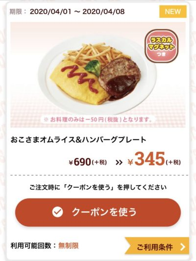 ココスおこさまオムライス&ハンバーグプレート345円引き