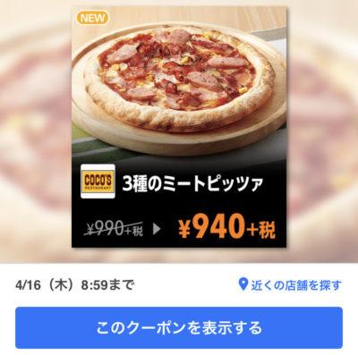 ココス3種のミートピッツァ50円引き