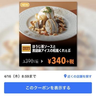ココスほうじ茶ソースと黒胡麻アイスの和風くれぇぷ50円引き