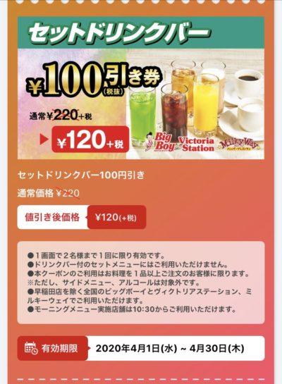 ビッグボーイセットドリンクバー100円引き