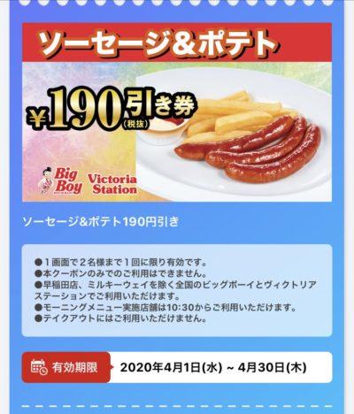 ビッグボーイソーセージ&ポテト190円引き