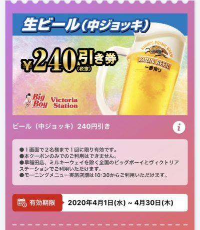 ビッグボーイ生ビール中ジョッキ240円引き