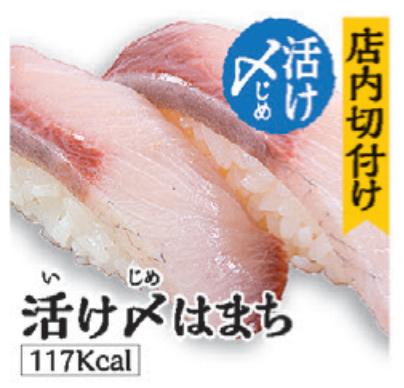 魚べい活け〆はまち