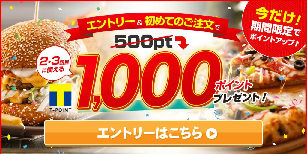 出前館1000円分ポイントバック
