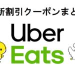 【2021年4月最新】Uber Eatsの割引クーポンまとめ情報
