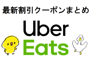 Uber Eatsアイキャッチ