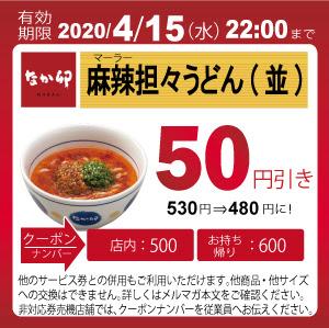 なか卯麻辣担々うどん(並)50円引き