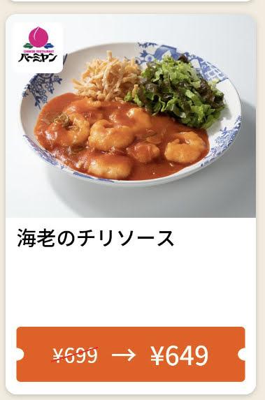 バーミヤン海老のチリソース50円引き