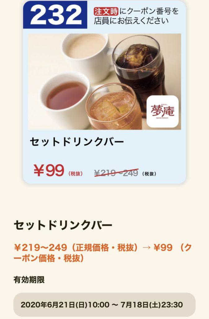 夢庵セットドリンクバー120~150円引き