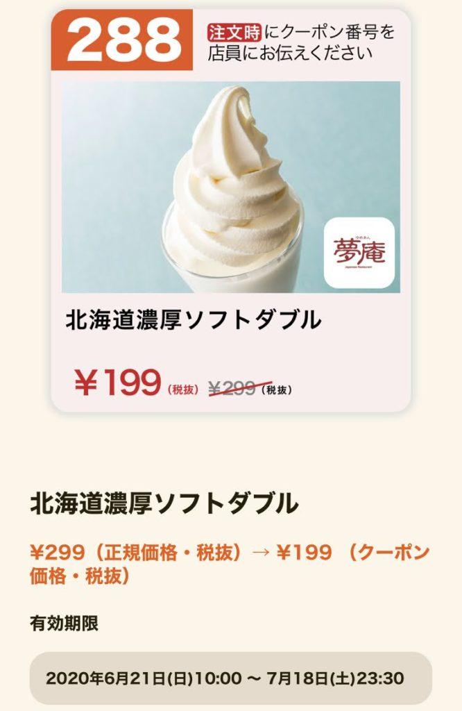 夢庵北海道濃厚ソフトダブル100円引き