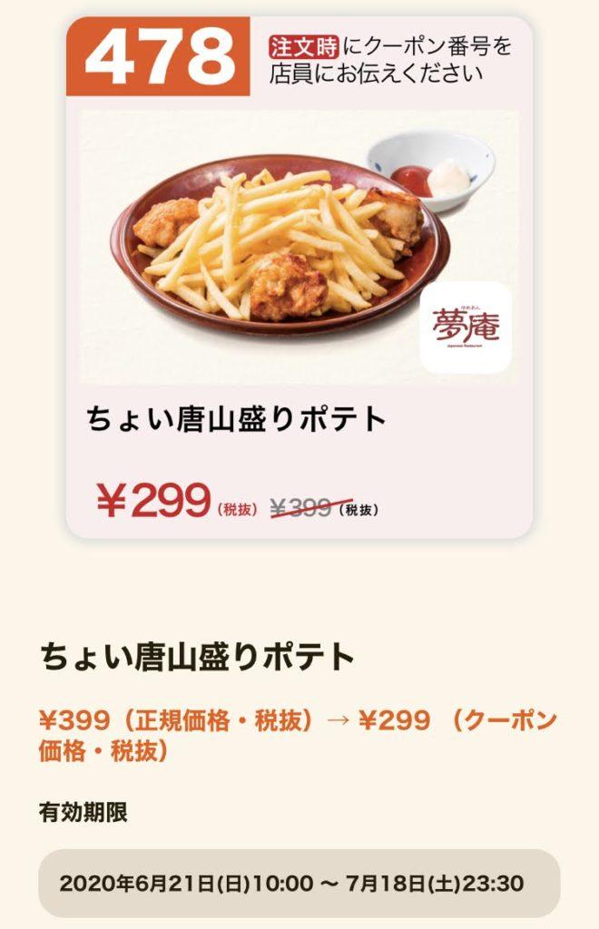 夢庵ちょい唐山盛りポテト100円引き