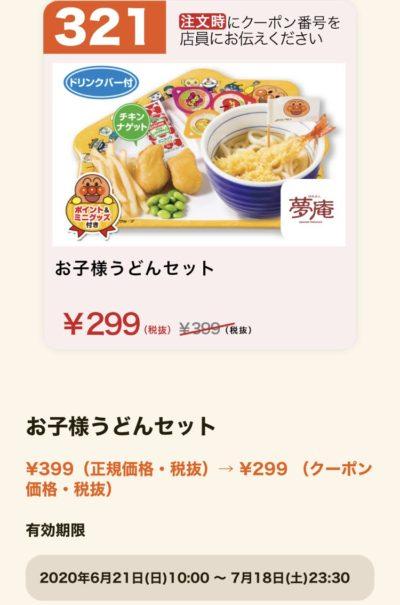 夢庵お子様うどんセット100円引き