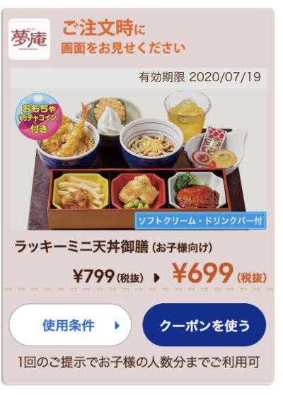 夢庵ラッキーミニ天丼御膳100円引き
