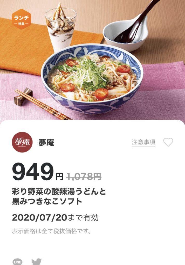 夢庵彩り野菜の酸辣湯うどんと黒みつきなこソフト129円引き
