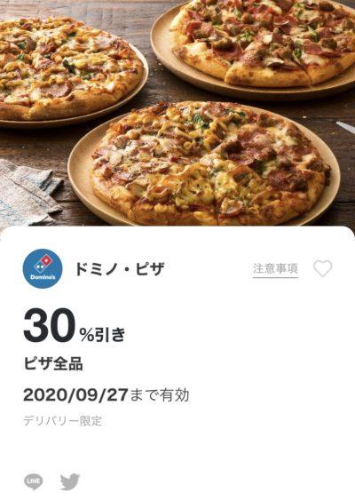 ドミノピザピザ全品デリバリー限定30%オフ