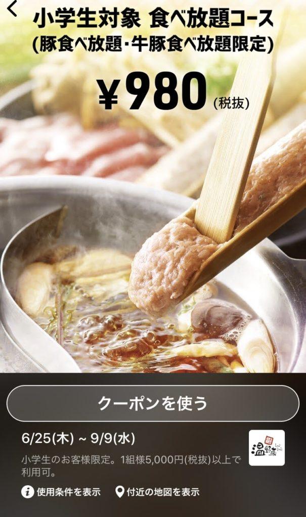 温野菜小学生対象食べ放題コース980円
