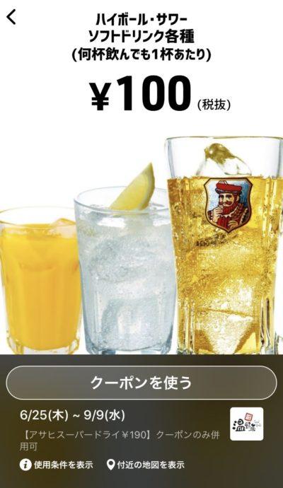 温野菜ハイボール・サワー・ソフトドリンク100円