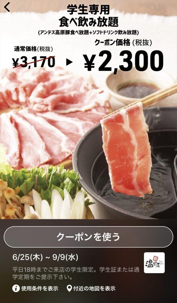 温野菜学生専用食べ飲み放題2300円