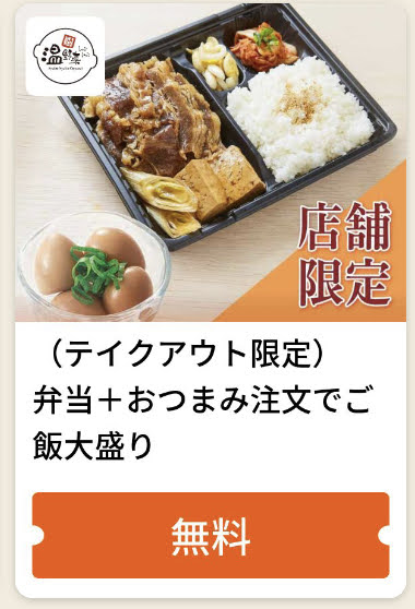 温野菜弁当ご飯大盛り無料