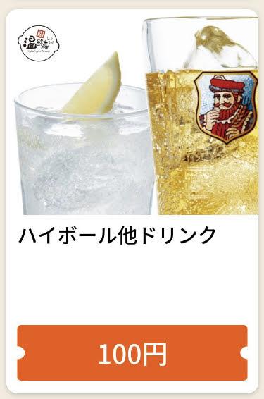 温野菜ハイボールほかドリンク100円