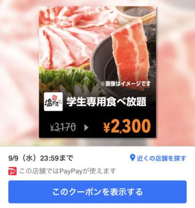 温野菜学生専用食べ放題2300円