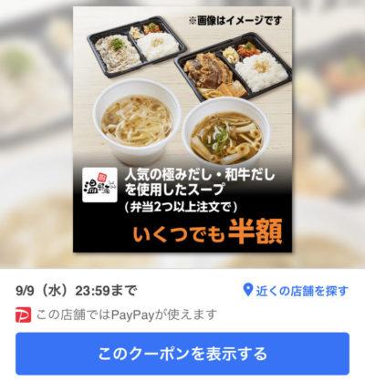 温野菜テイクアウト極みだし・和牛だしスープ半額